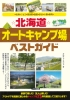 北海道 オートキャンプ場 ベストガイド