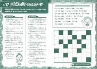 小学生の学習クロスワードパズル 4・5・6年生 楽しみながら成績アップ!