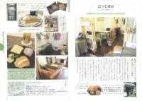 西宮・芦屋 すてきな雑貨屋さん&カフェ 阪神間かわいいお店めぐり