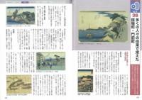 ビジュアル版 神奈川県の歴史 写真と図解でわかる!