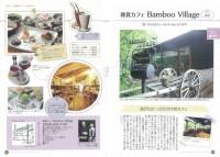 熊本 すてきな雑貨屋さん&カフェ かわいいお店めぐり