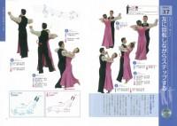 DVDでわかる!はじめての社交ダンス 上達のポイント55