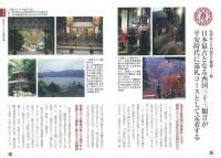 知っておきたい 日本の札所めぐり 歩き方・楽しみ方 徹底ガイドブック