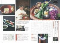 名古屋 上等な和食