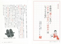 北海道共和国のオキテ100ヵ条 〜赤飯には甘納豆を入れるべし!〜
