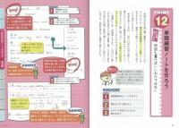 高校受験で成功する!中学生の「合格ノート」 教科別必勝ポイント55
