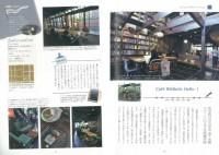 京都・大阪・神戸 BOOKカフェ案内 すてきなCafeで本に出会う