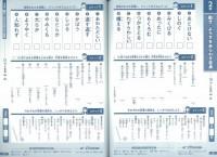 中学までに必要な言葉力が身につく!小学生の語彙力アップ 実践練習ドリル1100