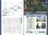 熊本 歴史探訪ウォーキング