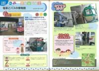 子どもとおでかけ タダで楽しむ 神奈川 パーフェクトガイド