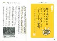 福岡共和国のオキテ100ヵ条~焼き鳥はキャベツの上に乗せるべし!~
