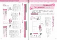 高橋史のHAPPY文字占い 筆跡診断で性格・パターンがわかる!