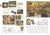 西三河 すてきな雑貨屋さん&カフェ かわいいお店めぐり