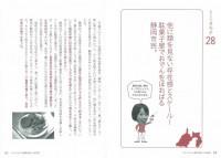 静岡共和国のオキテ100カ条~ハンペンは「黒」を食べるべし!~