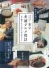 """松平定知の 江戸・東京 老舗グルメ探訪 """"食の歴史""""をひも解く名店の味めぐり"""