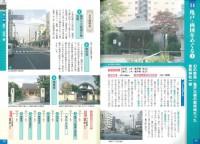 江戸・東京 ぶらり歴史探訪ウォーキング