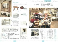 仙台 ときめきの雑貨屋さんぽ すてきなお店めぐり