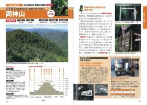 関東・甲信越 一泊でたのしむ 山歩きガイド