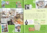 札幌 ときめきの雑貨屋さんぽ すてきなお店めぐり