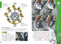 トライアスロン 完全BOOK 〜レベルアップのコツ55〜