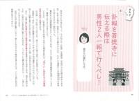 山形共和国のオキテ100ヵ条 〜芋煮会に命をかけるべし!〜