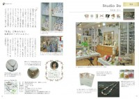 横浜・鎌倉とってもすてきな手芸屋さん