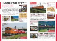 憧れのリゾート観光列車 全国 鉄道トラベルGUIDE