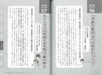 阪神タイガースのオキテ ~これぞ猛虎魂!トラの「あるある」100カ条!~