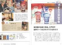 ニッポン人のためのTOKYOぶらり再発見 なぜか外国人が集まる[注目]スポット50