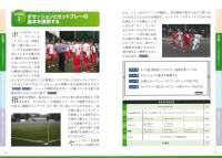 サッカー部 監督力とコーチ術 ~弱小校でも勝てる!最強バイブル~