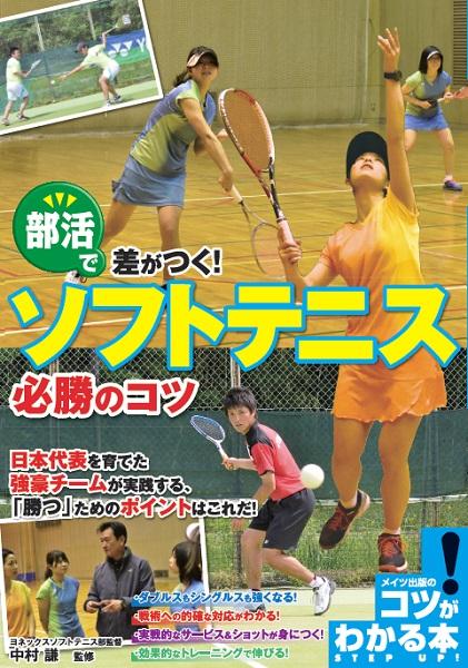 部活で差がつく!ソフトテニス 必勝のコツ