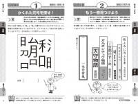 Dr. 白澤の100歳までボケない 大人のひらめき「脳」パズル4 1日10分 昭和史の追憶 実践ドリル