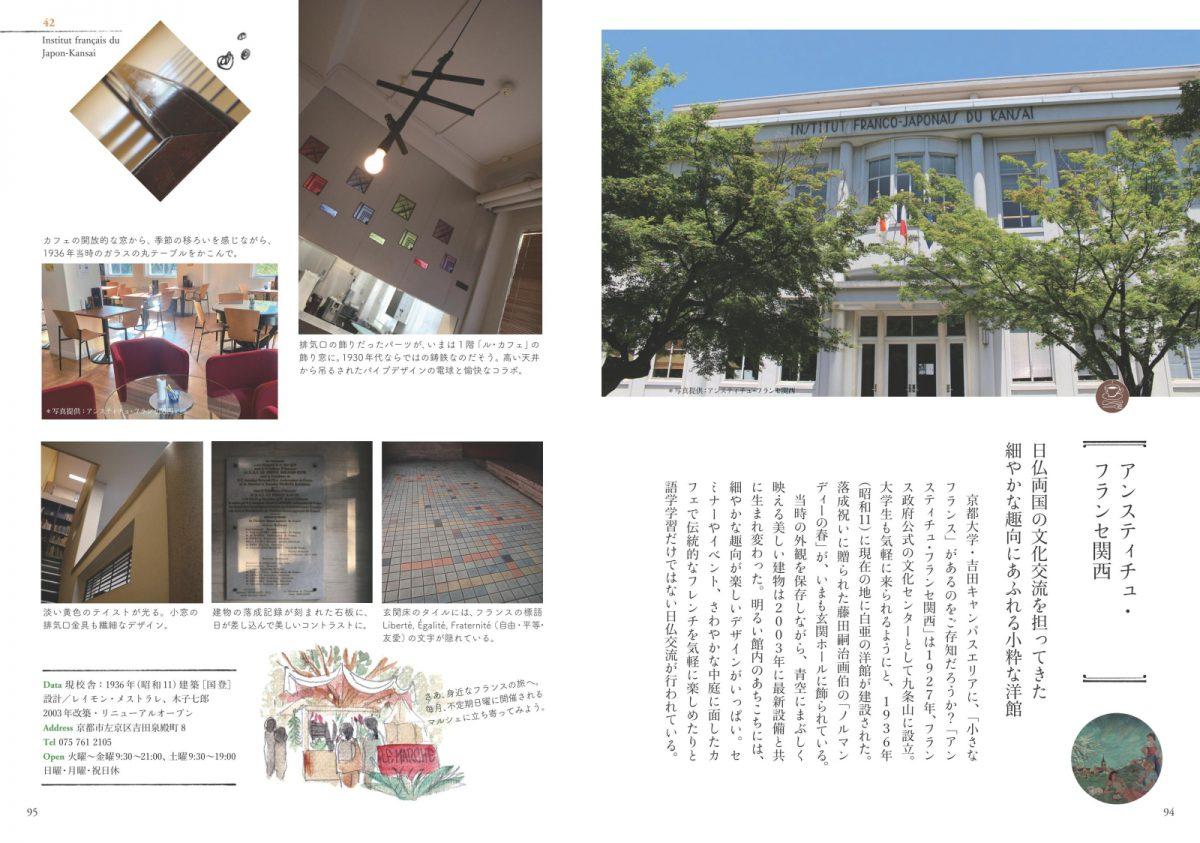 京都 レトロモダン建物めぐり