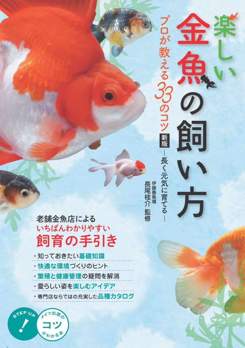楽しい金魚の飼い方 プロが教える33のコツ 新版 ~長く元気に育てる~