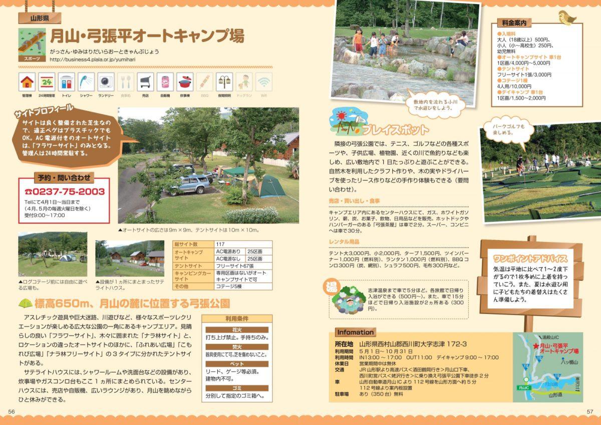 東北 親子で行きたい!ファミリーキャンプ場完全ガイド 改訂版