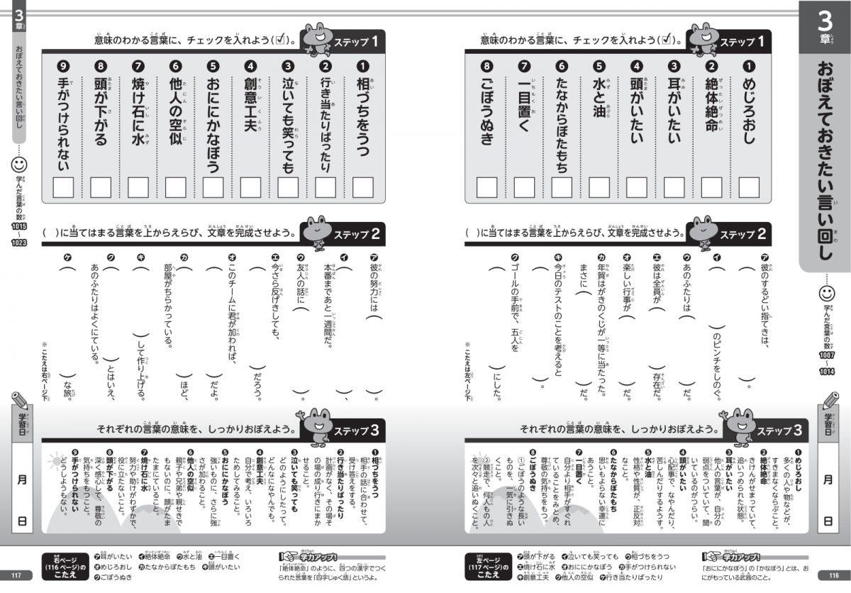 小学生の語彙力アップ 基礎練習ドリル1200 新装版 どんな子も言葉力が伸びる!