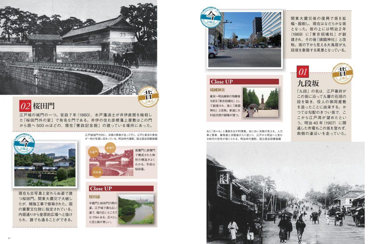 古写真を見て歩く 江戸・東京 歴史探訪ガイド 改訂版