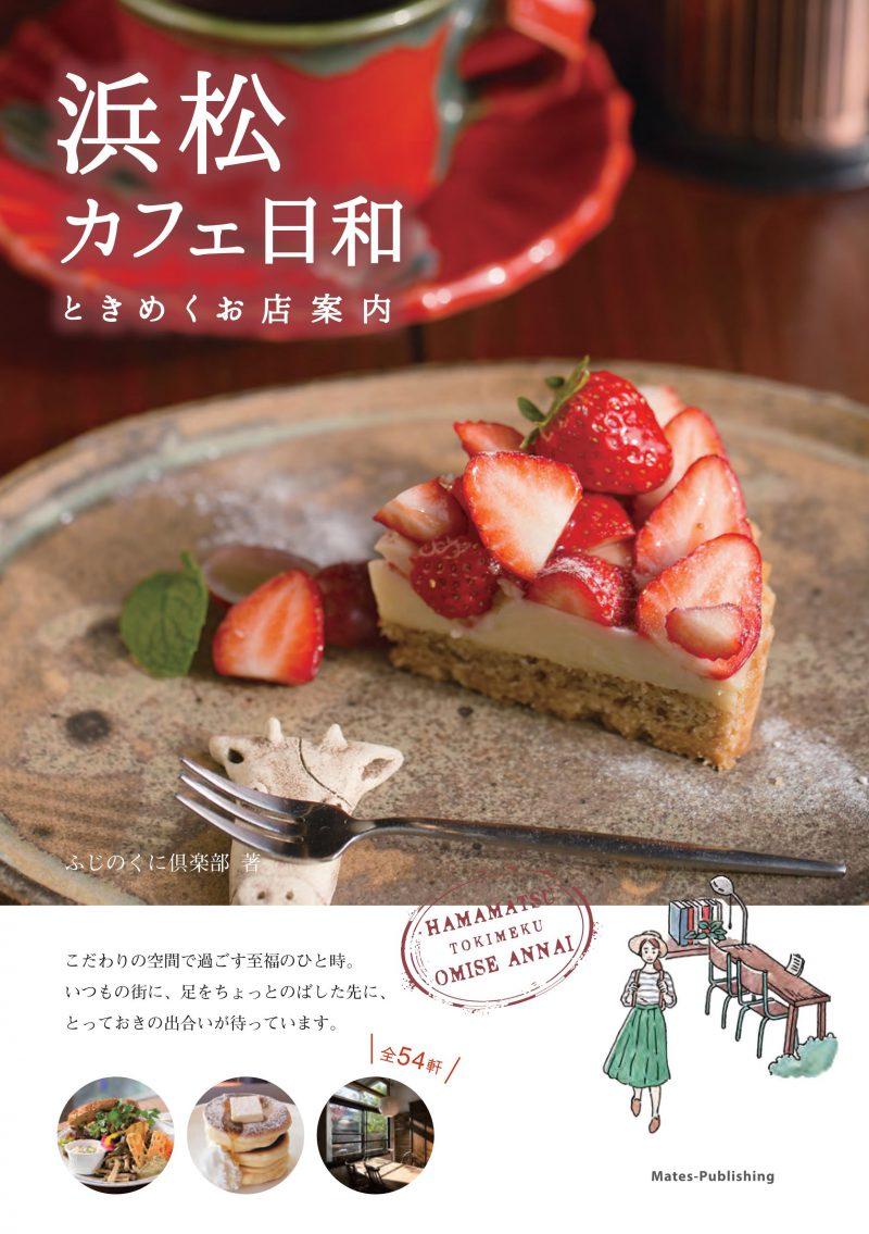 浜松 カフェ日和 ときめくお店案内
