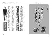 長崎共和国のオキテ100ヵ条 〜「でんでらりゅう」を極めるべし!〜