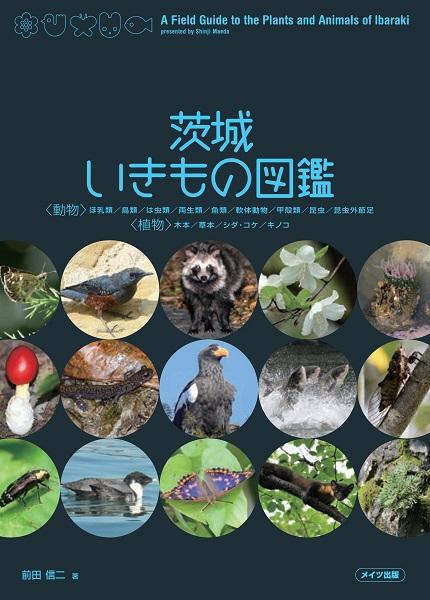 茨城 いきもの図鑑