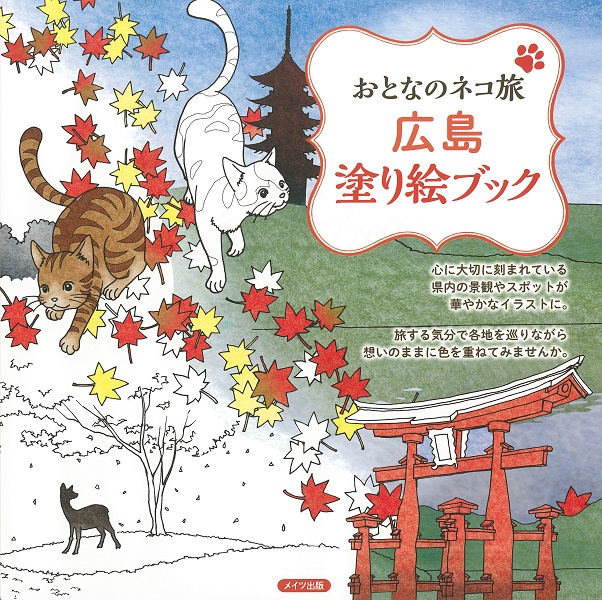 おとなのネコ旅 広島 塗り絵ブック