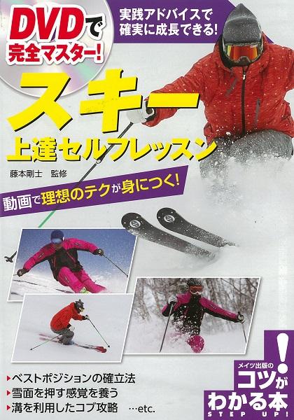 DVDで完全マスター!スキー上達セルフレッスン