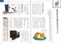 ネコたちの「看取りの心得」 幸せな最期を迎える50のヒント
