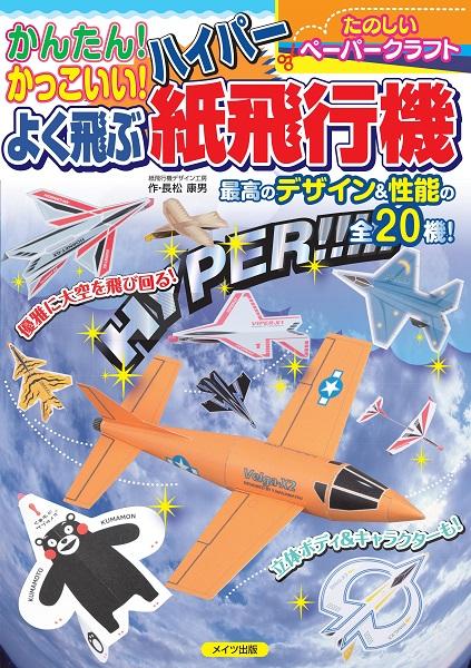 かんたん!かっこいい! よく飛ぶ ハイパー紙飛行機