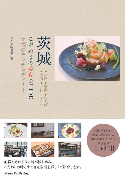 茨城 こだわりの美食GUIDE 至福のランチ&ディナー