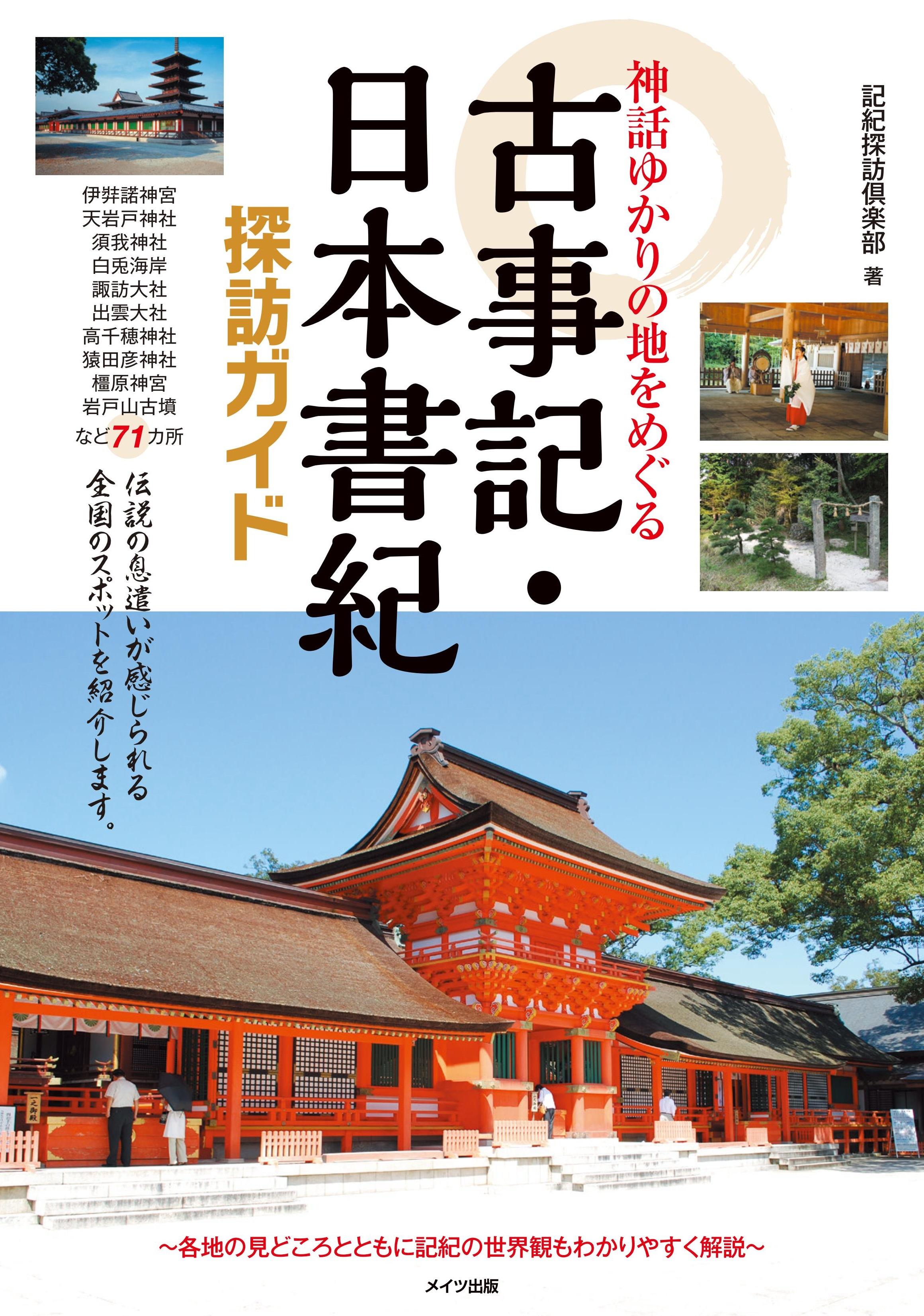 神話ゆかりの地をめぐる 古事記・日本書紀 探訪ガイド
