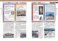 一冊でわかる 日本史&世界史 ビジュアル歴史年表