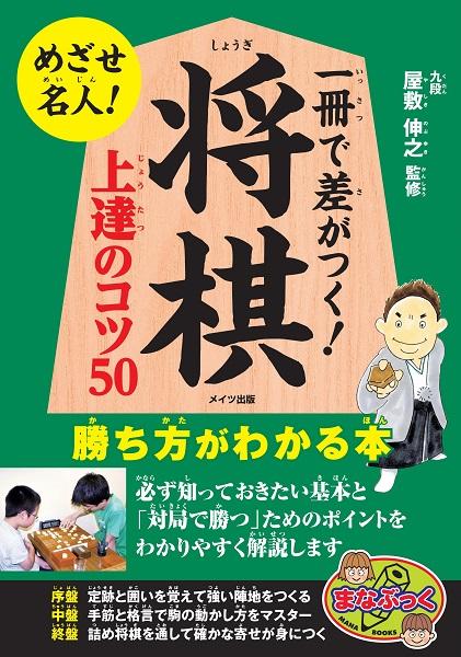 一冊で差がつく! 将棋 上達のコツ50 勝ち方がわかる本