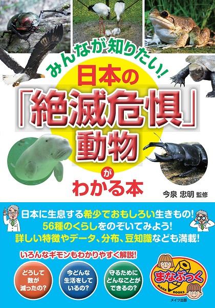 みんなが知りたい! 日本の「絶滅危惧」動物 がわかる本