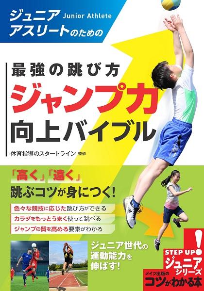 ジュニアアスリートのための 最強の跳び方 「ジャンプ力」向上バイブル